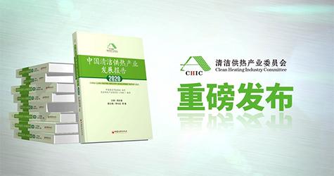 《中国清洁供热产业发展报告(2020)》重磅发布!订购通道开启!