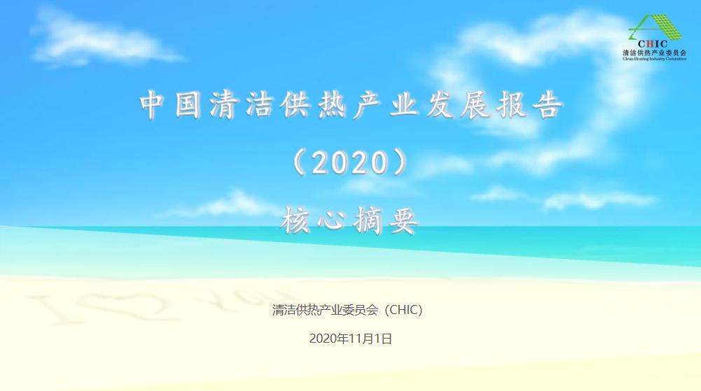 《中国清洁供热产业发展报告(2020)》核心摘要