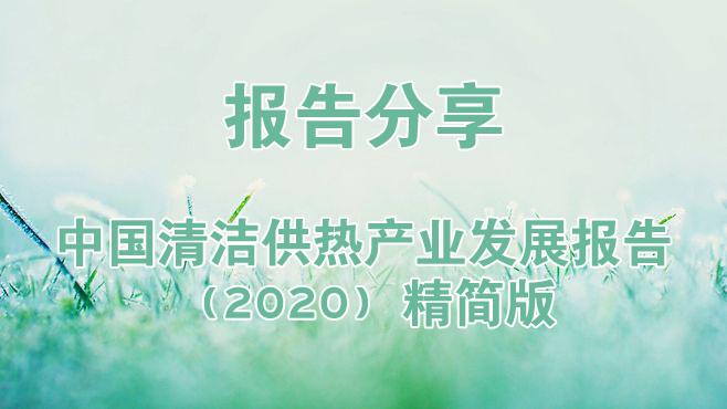 报告分享丨中国清洁供热产业发展报告(2020)精简版