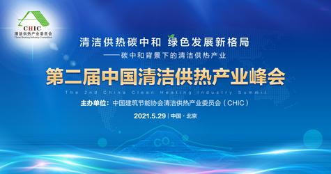 正式报名丨第二届中国清洁供热产业峰会 我们来了!